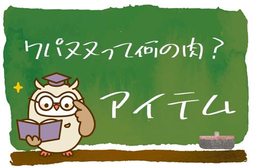 ギタの学舎メモ~アイテム