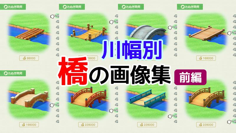 島クリエイト 橋の画像集 前編