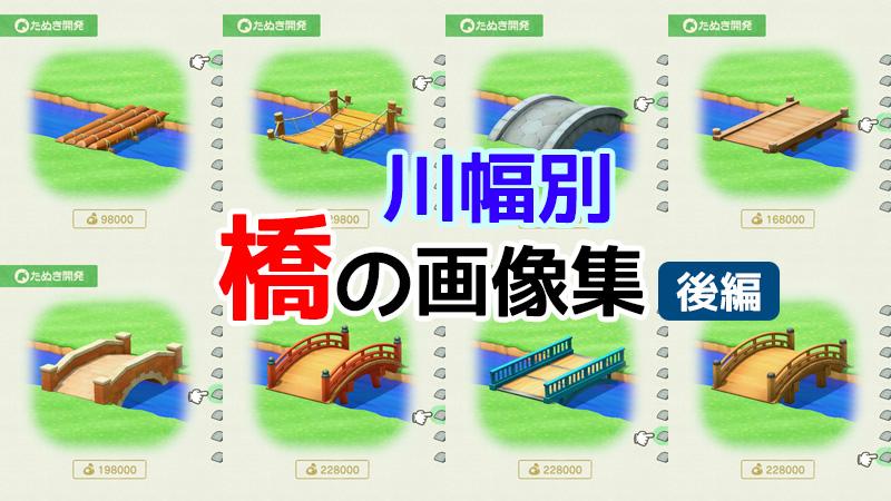 島クリエイト 橋の画像集 後編